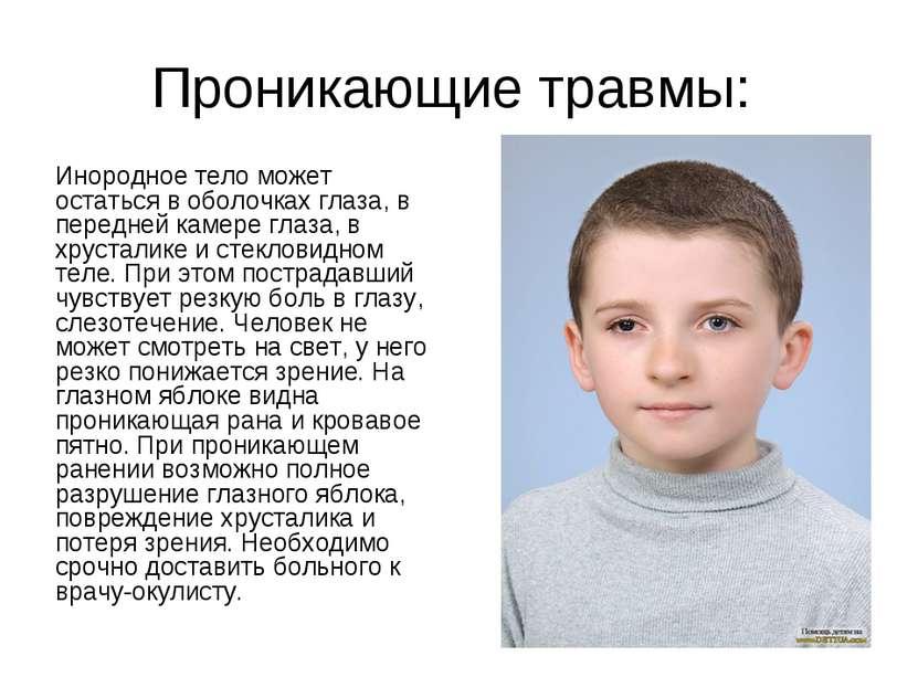 Проникающие травмы: Инородное тело может остаться в оболочках глаза, в передн...