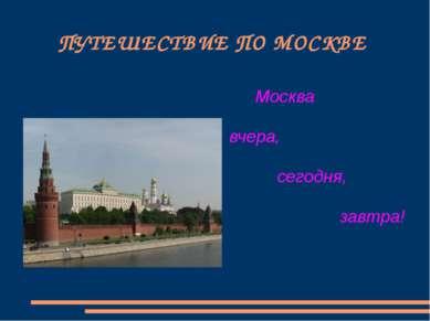 ПУТЕШЕСТВИЕ ПО МОСКВЕ Москва вчера, сегодня, завтра!