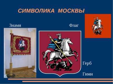 СИМВОЛИКА МОСКВЫ Знамя Флаг Герб Гимн