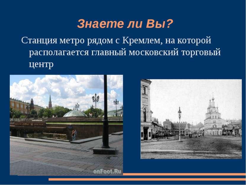 Знаете ли Вы? Станция метро рядом с Кремлем, на которой располагается главный...