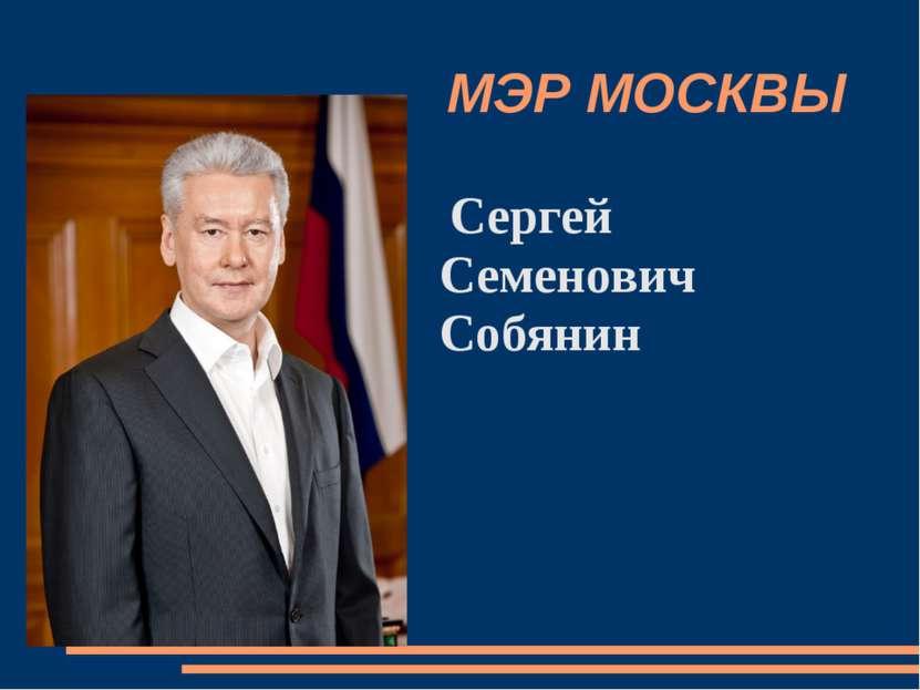 МЭР МОСКВЫ Сергей Семенович Собянин