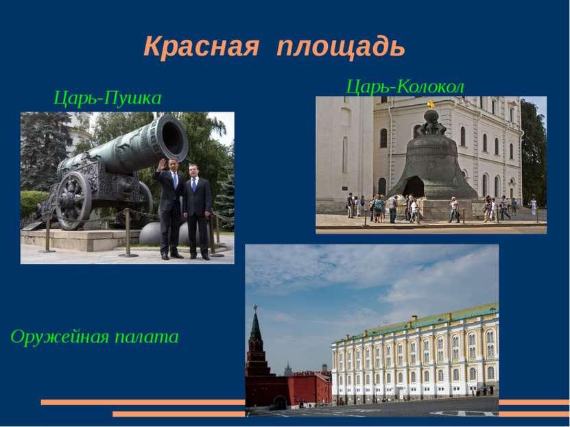 Царь-Колокол Царь-Пушка Оружейная палата Красная площадь