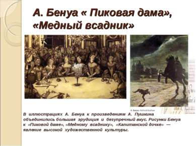 А. Бенуа « Пиковая дама», «Медный всадник» В иллюстрациях А. Бенуа к про...