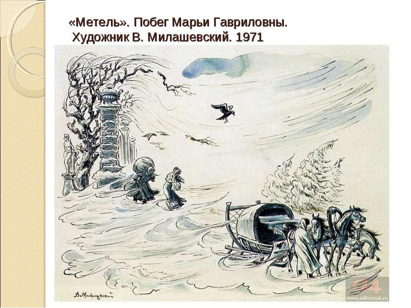 «Метель». Побег Марьи Гавриловны. Художник В. Милашевский. 1971