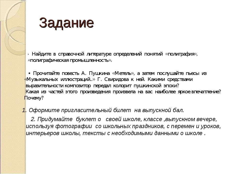 Задание • Найдите в справочной литературе определений понятий «полигра...