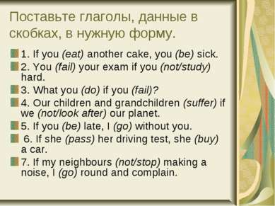 Поставьте глаголы, данные в скобках, в нужную форму. 1. If you (eat) another ...