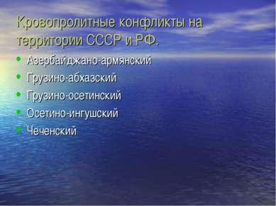 Кровопролитные конфликты на территории СССР и РФ. Азербайджано-армянский Груз...