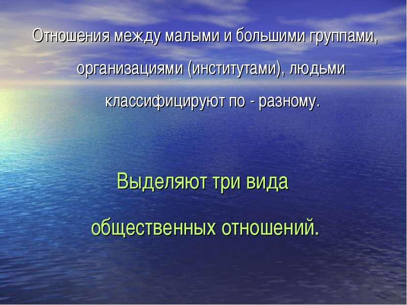Отношения между малыми и большими группами, организациями (институтами), людь...