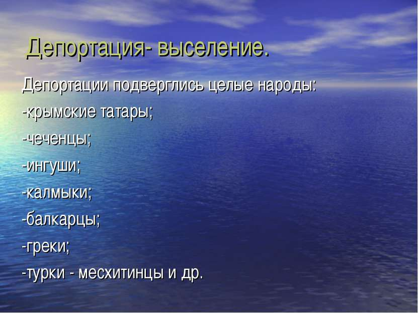 Депортация- выселение. Депортации подверглись целые народы: -крымские татары;...