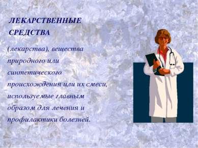 (лекарства), вещества природного или синтетического происхождения или их смес...