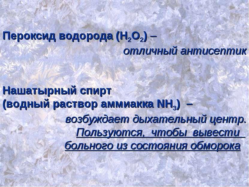 Пероксид водорода (Н2О2) – отличный антисептик Нашатырный спирт (водный раств...