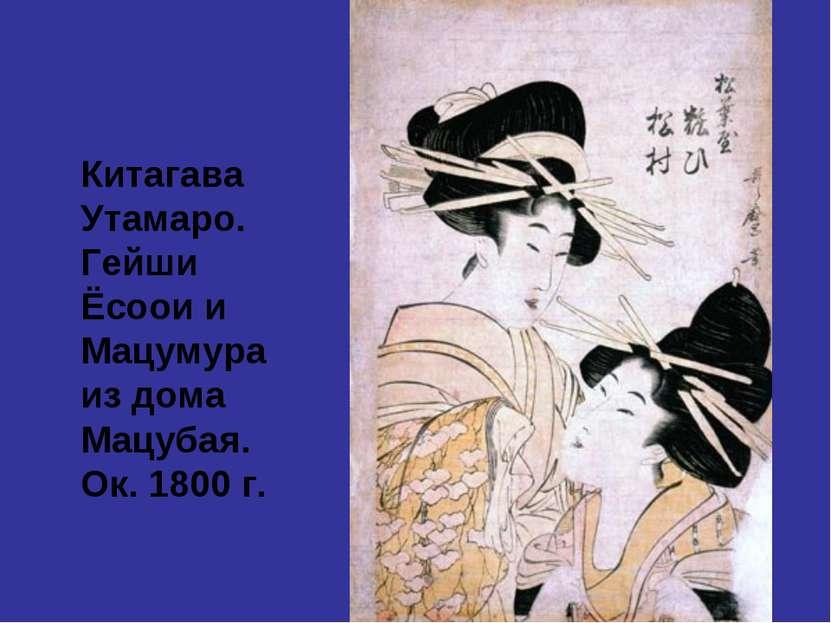 Китагава Утамаро. Гейши Ёсоои и Мацумура из дома Мацубая. Ок. 1800 г.