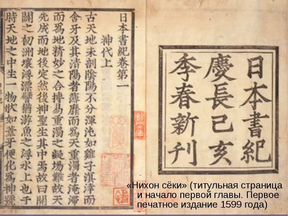 «Нихон сёки» (титульная страница и начало первой главы. Первое печатное издан...