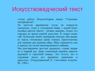 Искусствоведческий текст