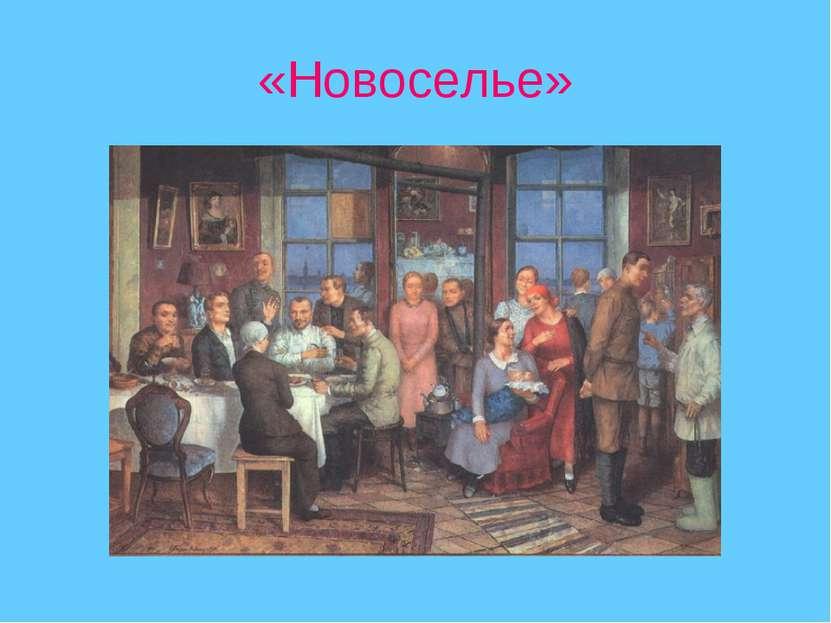 «Новоселье»