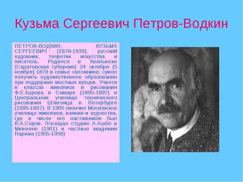 Кузьма Сергеевич Петров-Водкин ПЕТРОВ-ВОДКИН, КУЗЬМА СЕРГЕЕВИЧ (1878-1939), р...