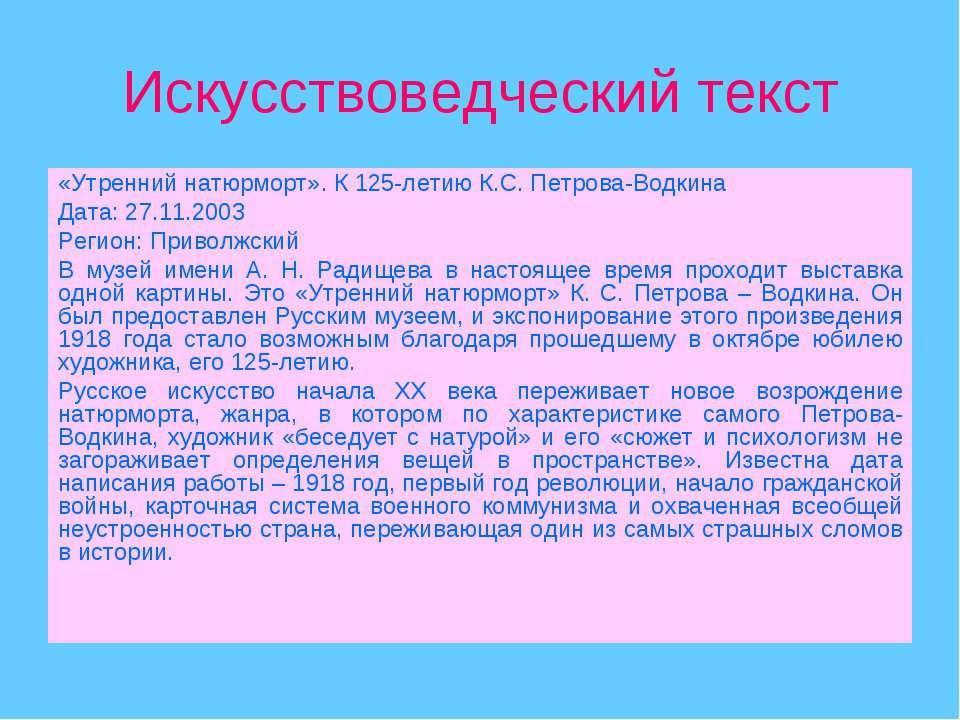 Искусствоведческий текст «Утренний натюрморт». К 125-летию К.С. Петрова-Водки...