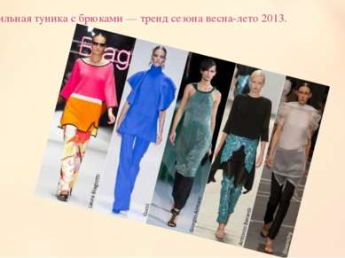 Стильная туника с брюками — тренд сезона весна-лето 2013.