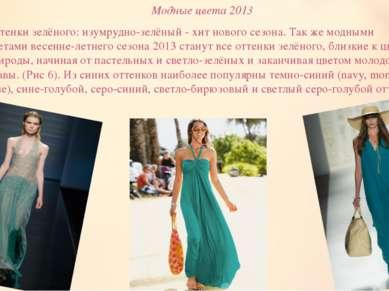 Модные цвета 2013 Оттенки зелёного: изумрудно-зелёный - хит нового сезона. Та...