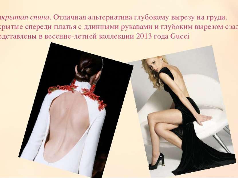 Открытая спина. Отличная альтернатива глубокому вырезу на груди. Закрытые спе...