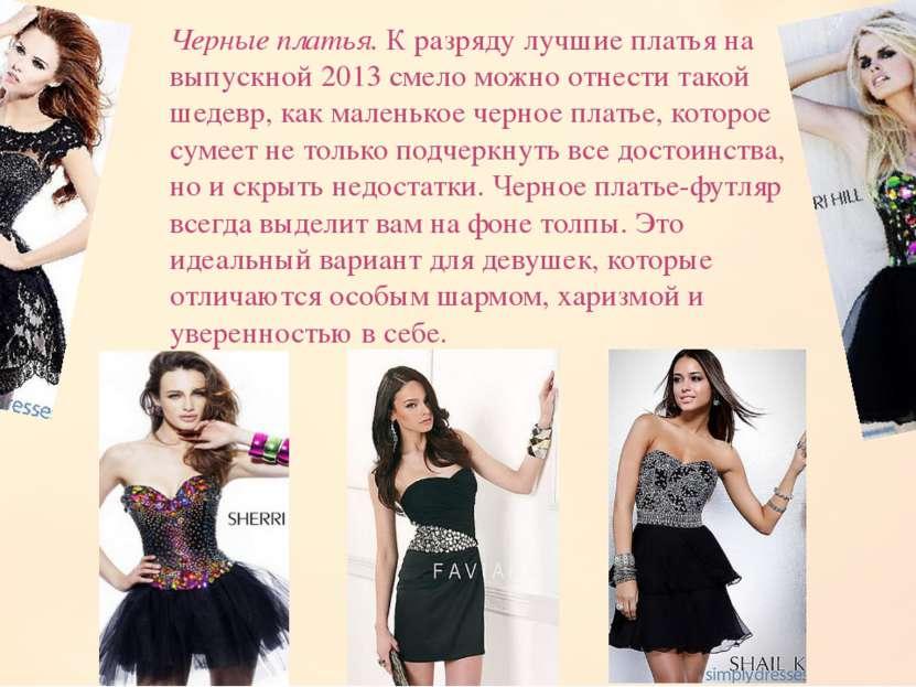 Черные платья. К разряду лучшие платья на выпускной 2013 смело можно отнести ...