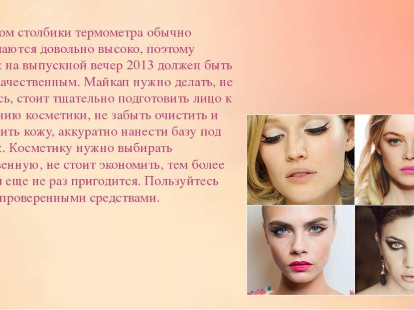 Летом столбики термометра обычно поднимаются довольно высоко, поэтому макияж ...