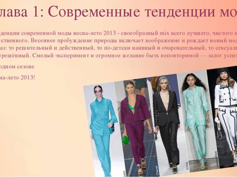 Глава 1: Современные тенденции моды. Тенденции современной моды весна-лето 20...
