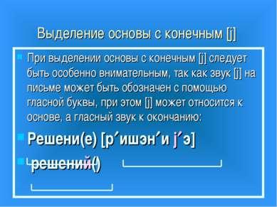 Выделение основы с конечным [j] При выделении основы с конечным [j] следует б...