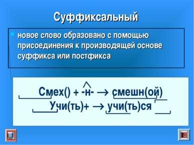 Суффиксальный новое слово образовано с помощью присоединения к производящей о...