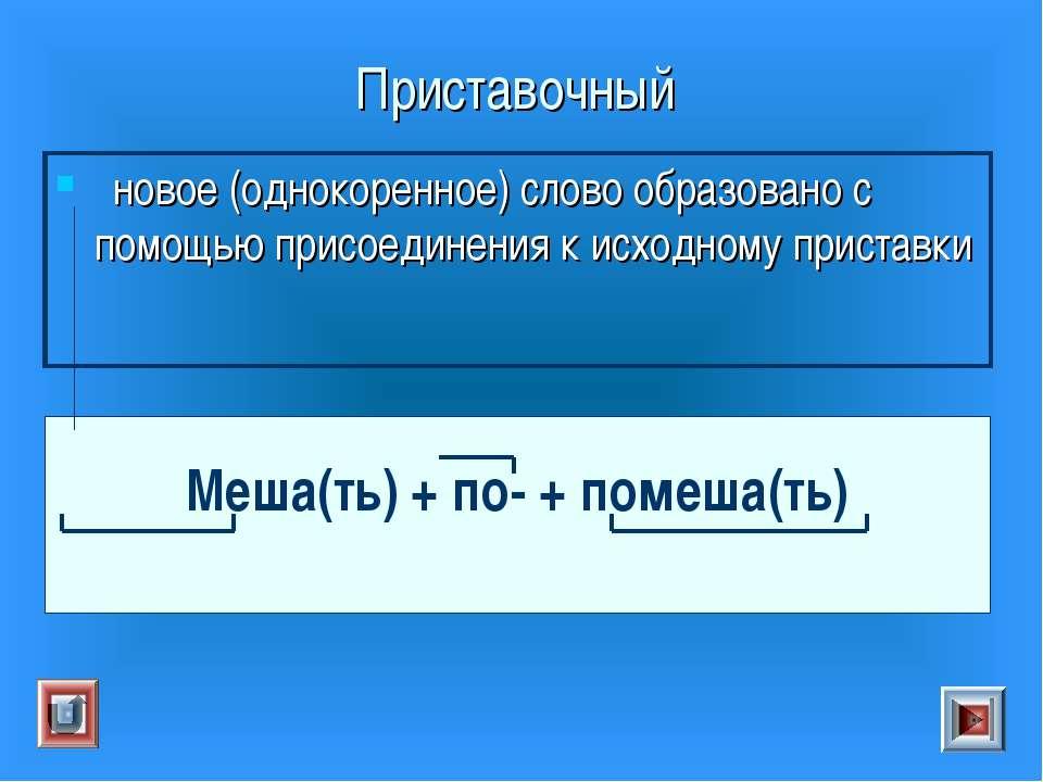 Приставочный новое (однокоренное) слово образовано с помощью присоединения к ...