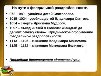 На пути к феодальной раздробленности. 972 – 980 – усобица детей Святослава. 1...