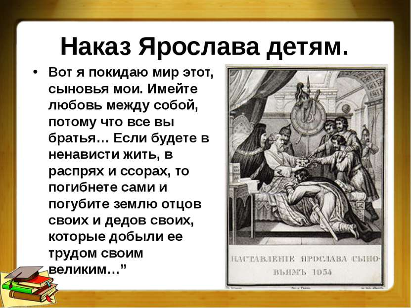 Наказ Ярослава детям. Вот я покидаю мир этот, сыновья мои. Имейте любовь межд...