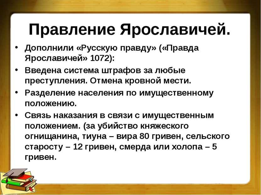 Правление Ярославичей. Дополнили «Русскую правду» («Правда Ярославичей» 1072)...