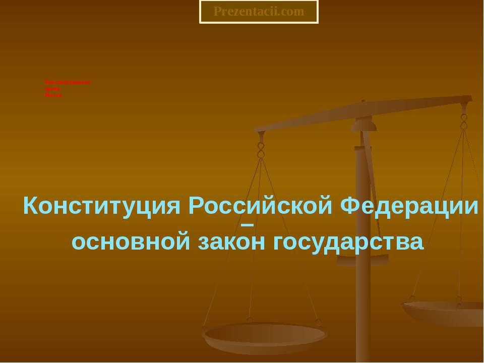 Конституционное право России Конституция Российской Федерации – основной зако...