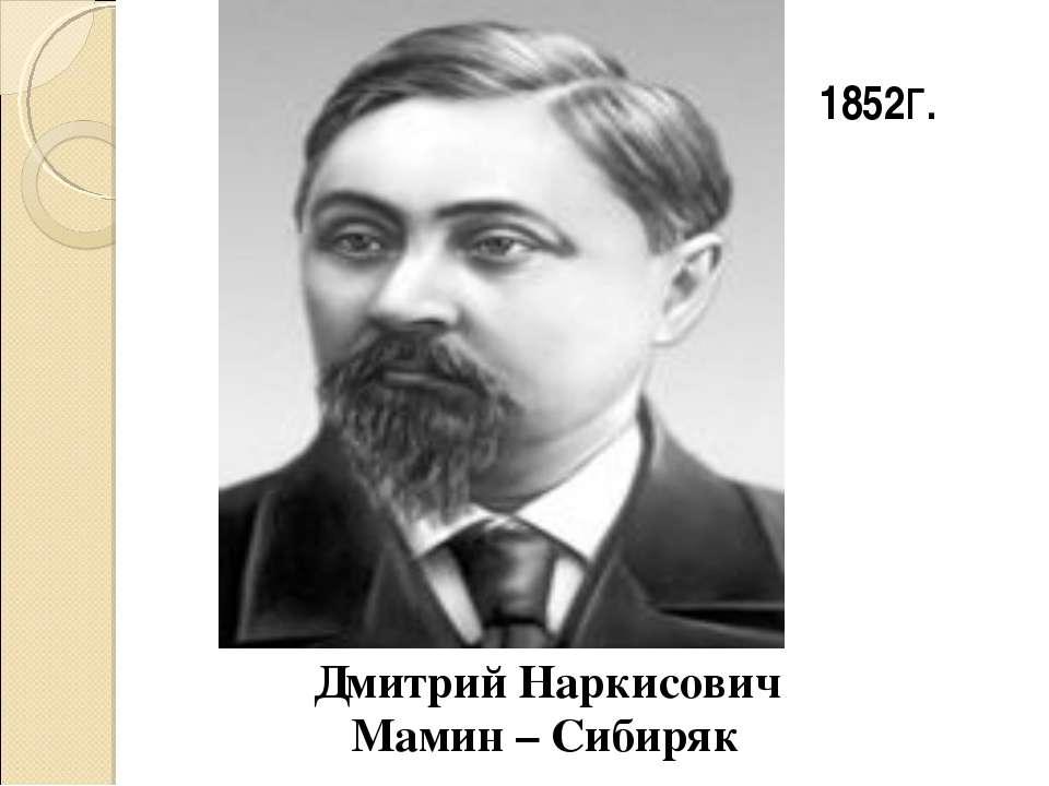 Дмитрий Наркисович Мамин – Сибиряк 1852г.