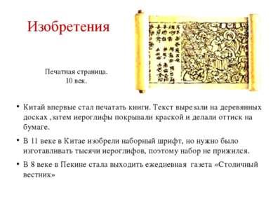 Изобретения Китай впервые стал печатать книги. Текст вырезали на деревянных д...