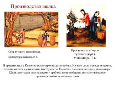 В средние века в Китае возросло производство шёлка. Из наго шили одежду и пар...