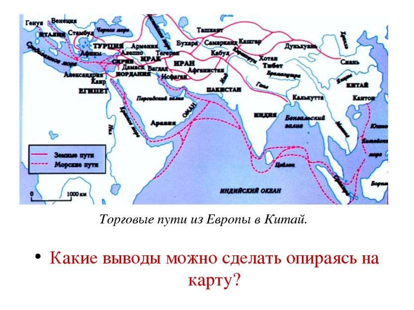 Какие выводы можно сделать опираясь на карту? Торговые пути из Европы в Китай.