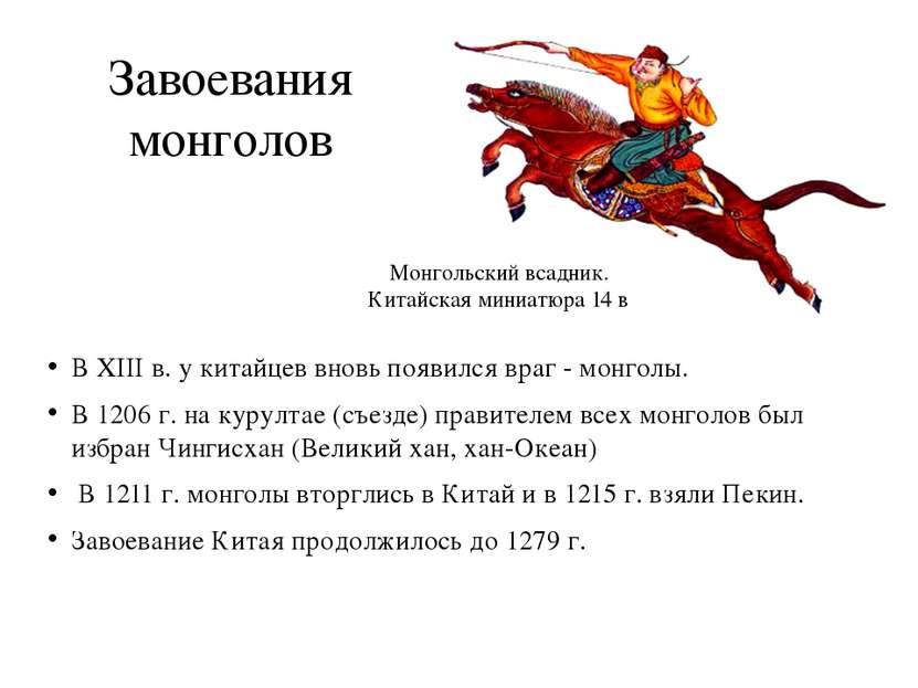 Завоевания монголов В XIII в. у китайцев вновь появился враг - монголы. В 120...