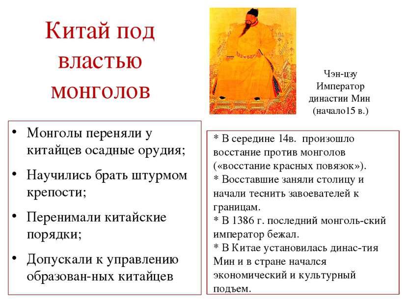 Китай под властью монголов Монголы переняли у китайцев осадные орудия; Научил...