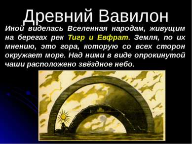 Древний Вавилон Иной виделась Вселенная народам, живущим на берегах рек Тигр ...