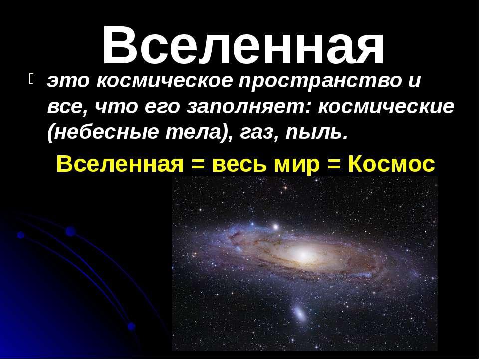 Вселенная это космическое пространство и все, что его заполняет: космические ...