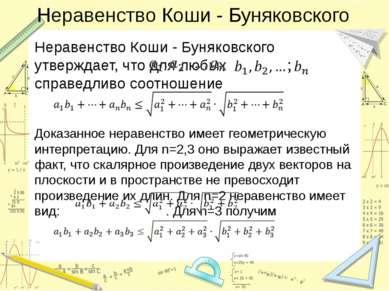 Неравенство Коши - Буняковского Неравенство Коши - Буняковского утверждает, ч...