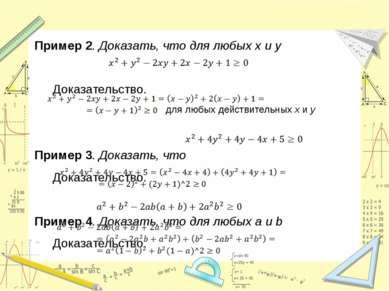 для любых действительных х и у Пример 2. Доказать, что для любых x и y Доказа...