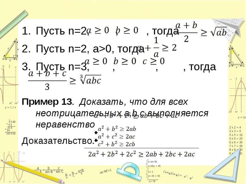 Пусть n=2, , , тогда Пусть n=2, a>0, тогда Пусть n=3, , , , тогда Пример 13. ...