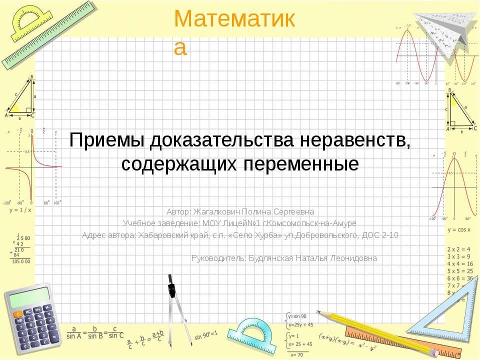Приемы доказательства неравенств, содержащих переменные Автор: Жагалкович Пол...