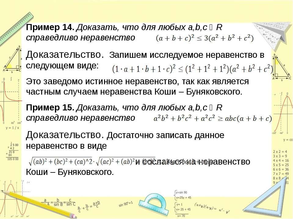 Пример 14. Доказать, что для любых a,b,c ϵ R справедливо неравенство Доказате...