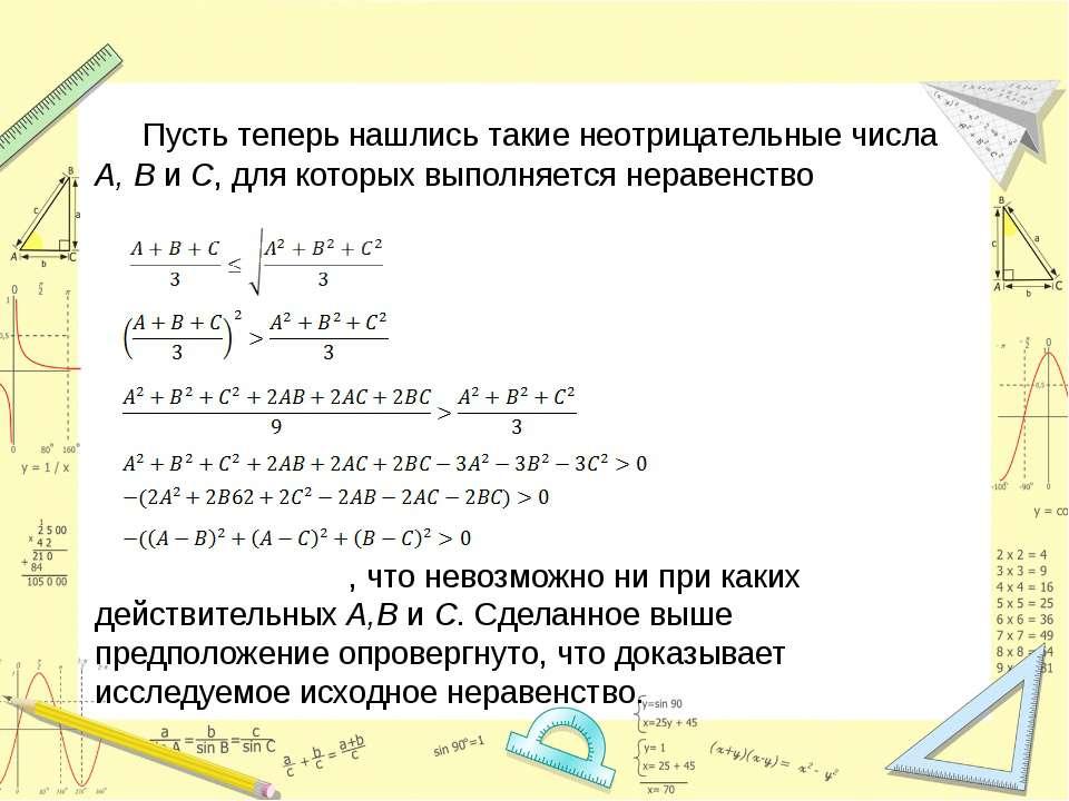 Пусть теперь нашлись такие неотрицательные числа А, В и С, для которых выполн...