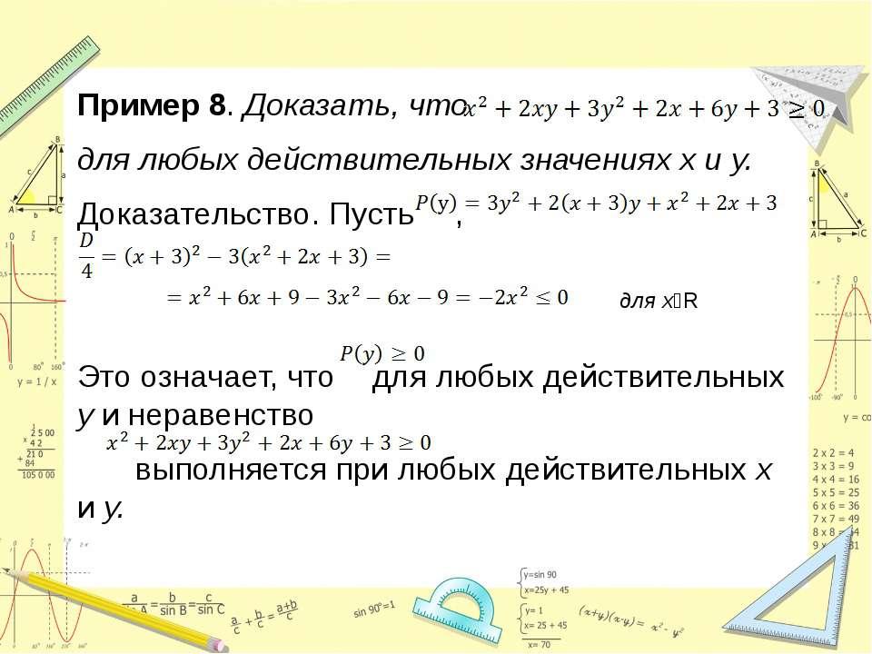 Пример 8. Доказать, что для любых действительных значениях х и у. Доказательс...