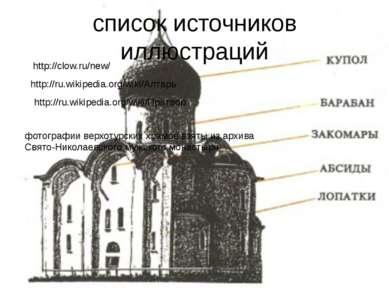 список источников иллюстраций http://clow.ru/new/ http://ru.wikipedia.org/wik...